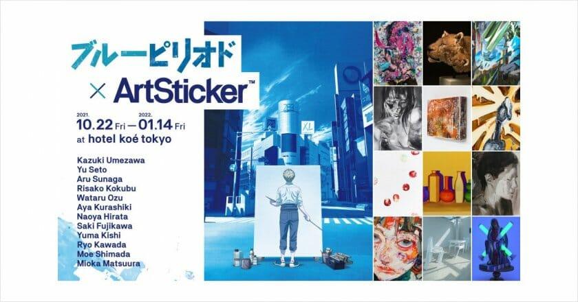 ブルーピリオド × ArtSticker