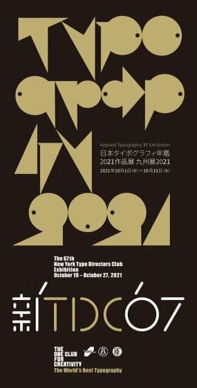 日本タイポグラフィ年鑑2021作品展・ 第67回ニューヨークタイプディレクターズクラブ展