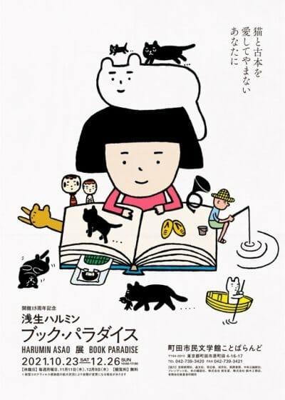 浅生ハルミン ブック・パラダイス展