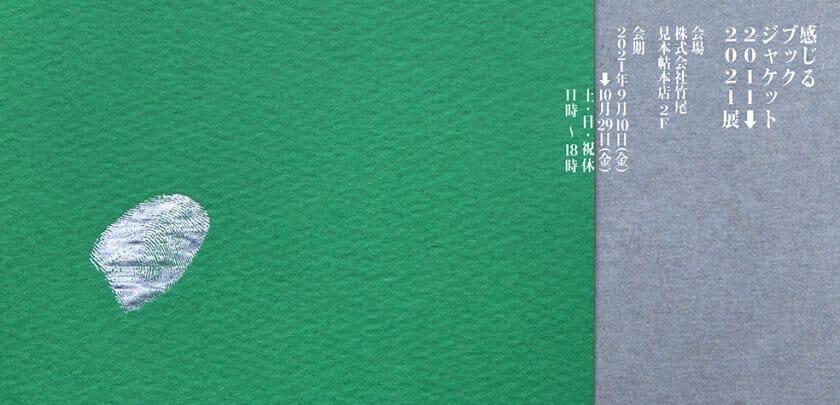 「感じるブックジャケット 2011→2021」展