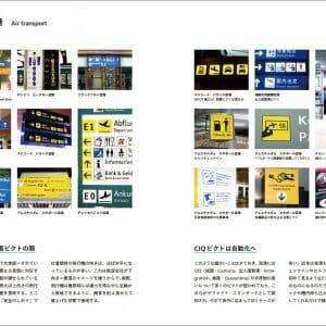 世界ピクト図鑑 (2)
