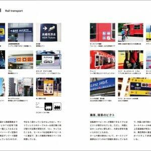 世界ピクト図鑑 (3)