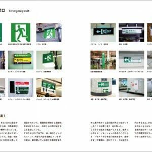 世界ピクト図鑑 (4)