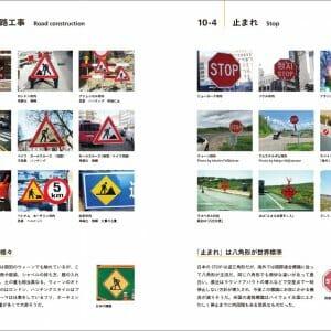 世界ピクト図鑑 (6)