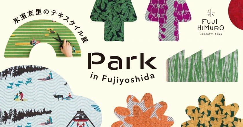 氷室友里のテキスタイル展「Park in Fujiyoshida」