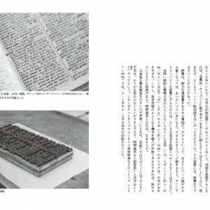 「書体」が生まれる (11)