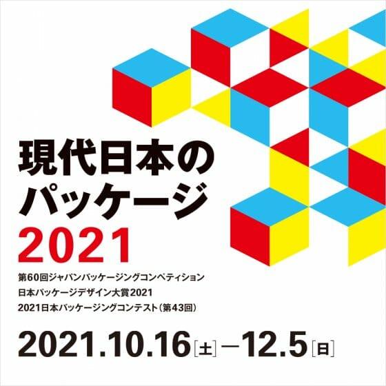 現代日本のパッケージ 2021