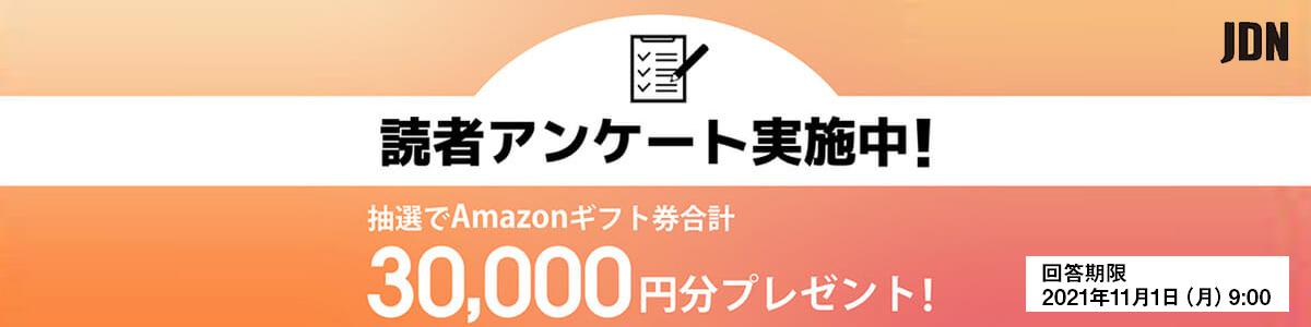 JDN読者アンケート2021