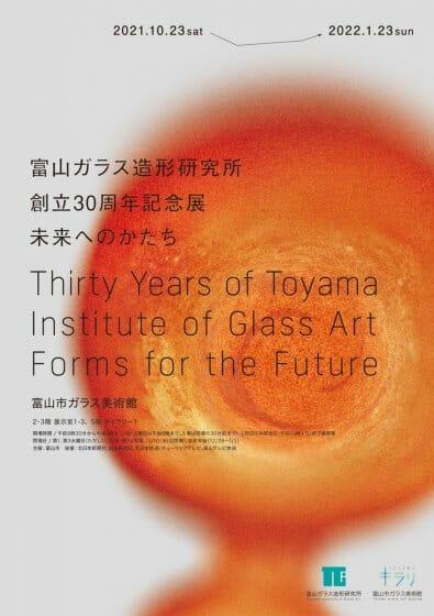 富山ガラス造形研究所創立30周年記念展 未来へのかたち