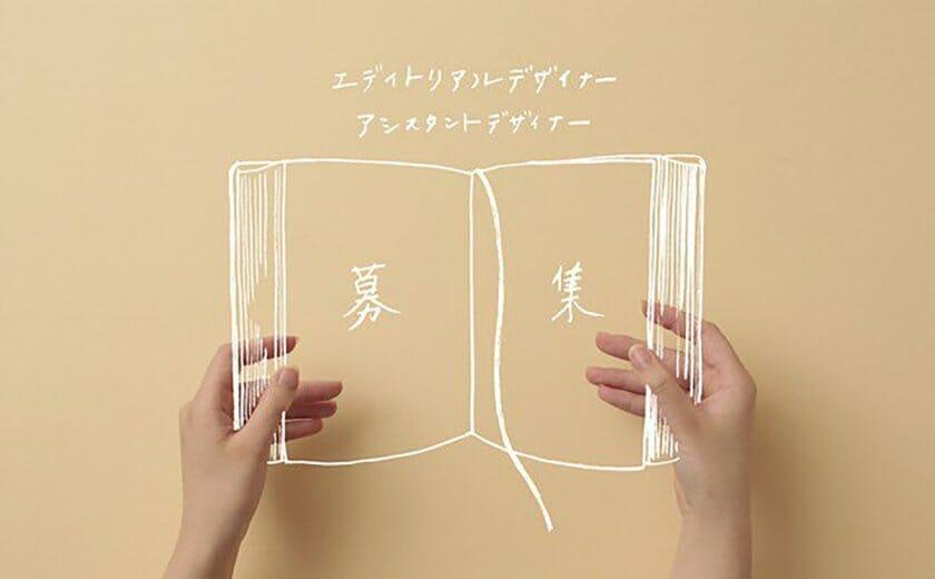 【求人情報】書籍や雑誌のデザインを手がける文京図案室が、エディトリアルデザイナーを募集