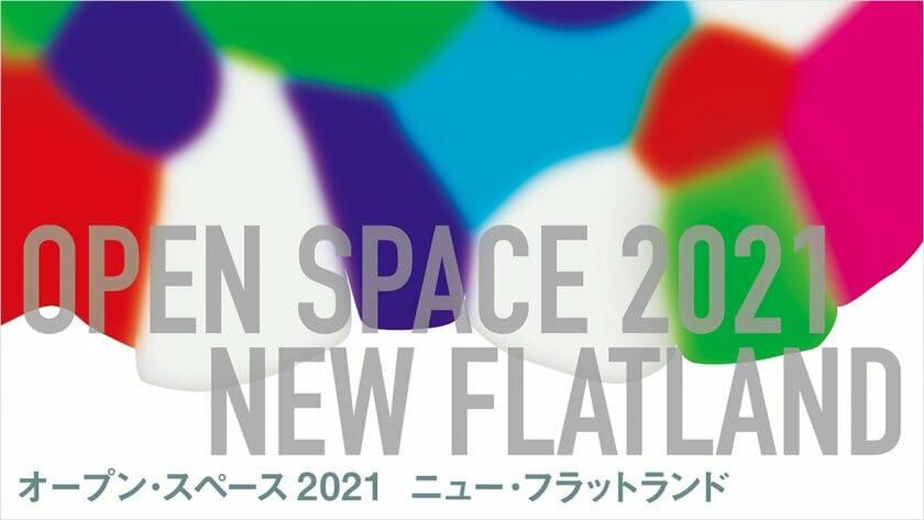 オープン・スペース 2021 ニュー・フラットランド