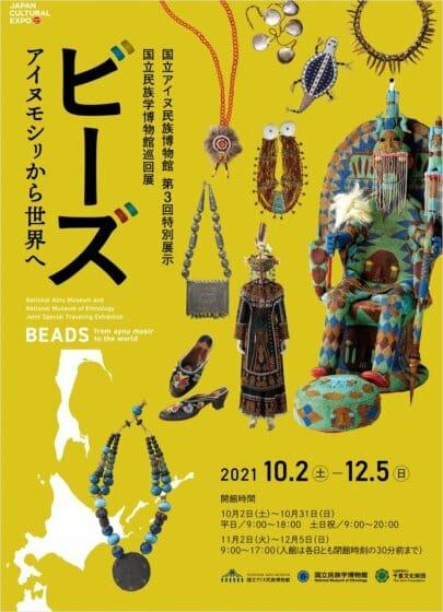 国立民族学博物館巡回展「ビーズ アイヌモシㇼから世界へ」