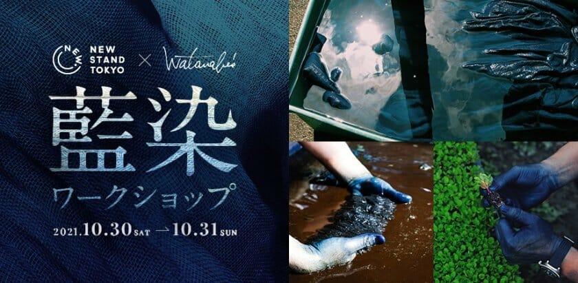 天然藍を使った藍染体験ワークショップ by Watanabe's and New Stand Tokyo
