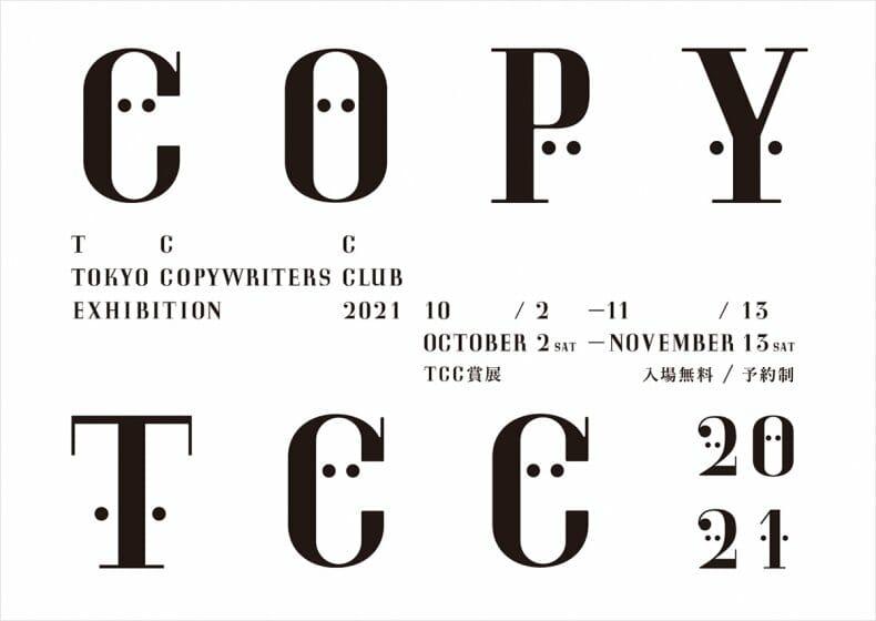 TCC賞展 2021