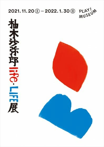 企画展示「柚木沙弥郎 life・LIFE」
