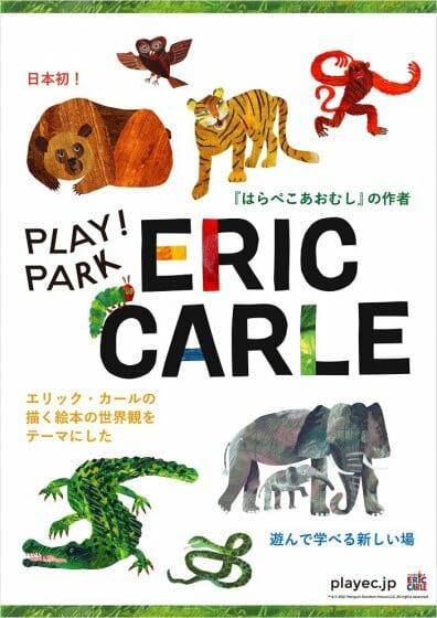 エリック・カールの世界観をテーマにした体験施設「PLAY! PARK ERIC CARLE」が、11月12日にオープン