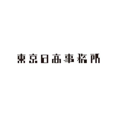 株式会社東京日高事務所
