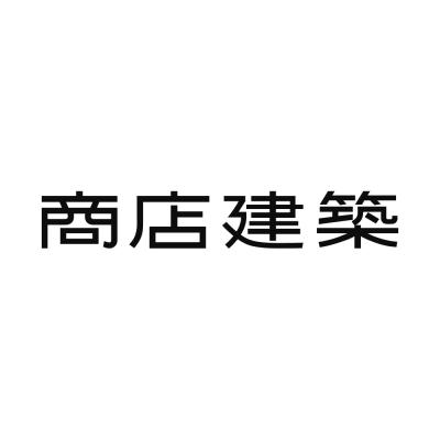 株式会社商店建築社